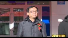 中國建設銀行海北分行揭牌運行