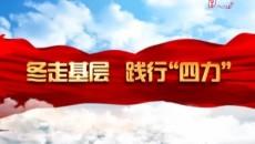 海北新聞聯播 20201207