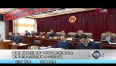 黃南藏族自治州第十五屆人民代表大會常務委員會召開第二十六次會議
