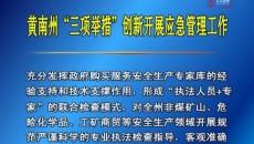 """黃南州""""三項舉措""""創新開展應急管理工作"""