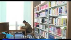 海北州文體旅游廣電局:以整改之措  服務百姓之路