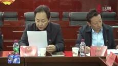 玉樹州政協召開十四屆十九次常委會議