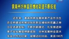 黃南州興林富民增收渠道不斷拓寬