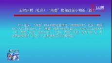 """玉樹州村(社區)""""兩委""""換屆政策小知識(四)"""
