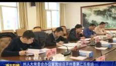 海北州人大常委會辦公室黨組召開州委第二巡察組巡察反饋意見整改專題民主生活會