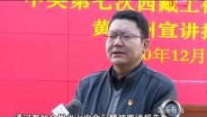黃南州舉辦中央第七次西藏工作座談會精神宣講報告會