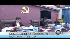 黃南州委機構編制委員會第三次會議召開