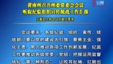 黃南州召開州委常委會會議 聽取紀監組織宣傳統戰工作匯報