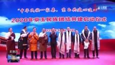 2020年京玉民族團結共建啟動儀式在北京舉行