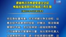 黃南新聞聯播 20201215