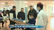 海北魯青中藏醫康復醫院揭牌運營