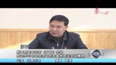 黃南州政府黨組召開(擴大)會議 傳達學習中央經濟工作和省州相關會議精神