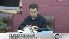 黃南州召開州委常委會會議 傳達學習省委有關會議及文件精神