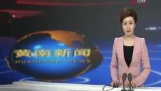 黃南新聞聯播 20201228