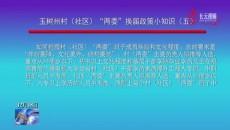 """玉樹州村(社區)""""兩委""""換屆政策小知識(五)"""