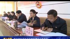 海北州政協系統召開黨的建設工作會議
