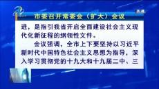 西寧市委傳達學習省委十三屆九次全體會議精神