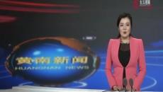 黃南新聞聯播 20201219