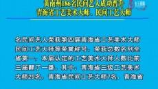 黃南州186名民間藝人成功晉升青海省工藝美術大師、民間工藝大師