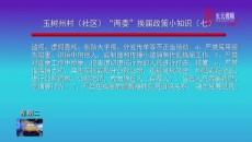 """玉樹州村(社區)""""兩委""""換屆政策小知識(七)"""