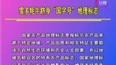 """雪多牦牛躋身""""國字號""""地理標志"""