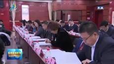 西寧市十六屆人大常委會舉行第三十三次會議