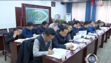 """黃南州委""""十四五""""規劃建議起草工作領導小組會議暨州委財經委員會第六次會議召開"""