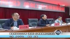 黃南州組織召開新《兩規》分領域編制工作會議