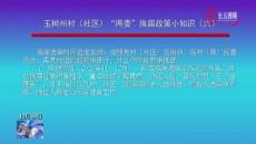 """玉樹州村(社區)""""兩委""""換屆政策小知識(六)"""
