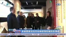 青海省首家法治文化體驗館在城北區落成