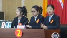 學法規 守黨紀 正黨風——黃南州舉辦黨紀法規知識競賽