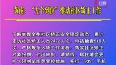 """黃南:""""五個到位""""推動社區矯正工作"""