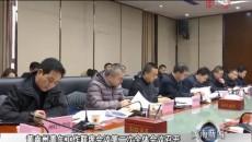 黃南州青年工作聯席會議第二次全體會議召開