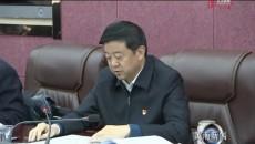 黃南州召開州委常委會會議 傳達學習習近平總書記重要講話和有關會議精神