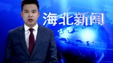 """海北州召開迎接省""""七五""""普法終期考核驗收工作匯報會"""