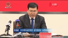 中共青海省委首场新闻发布会专题报道 20201230