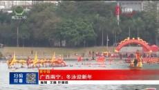 广西南宁:冬泳迎新年