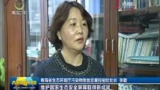 青海:强化责任担当 建设生态高地