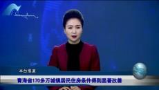 青海省170多万城镇居民住房条件得到显著改善