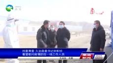 果洛州委常委 久治县委书记宋积珍看望慰问疫情防控一线工作人员