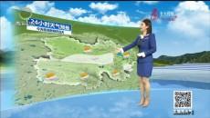 天气预报 20210106