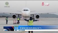 安徽:芜湖宣州机场完成验证试飞