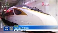 京哈高铁开通运营