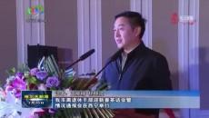 格尔木市离退休干部迎新春茶话会暨情况通报会在西宁举行