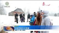 白俄罗斯冬日雪趣