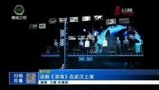 话剧《深海》在武汉上演