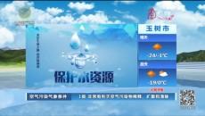 天气预报 20210131