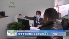 """格尔木市首家农牧区金融营业网点开门""""揽客"""""""