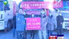 久治县:防灾保畜贡献力量 乡村振兴国寿先行