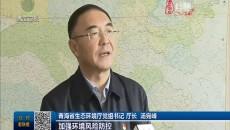 青海新闻联播 20210123
